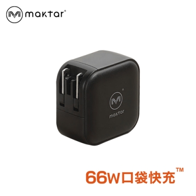 【Maktar 】口袋快充 66W GAN PD 快速電源供應器 USB-C USB-A 三孔 充電器