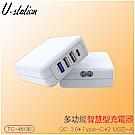【U-station】多功能智慧型充電器 TC-4513E