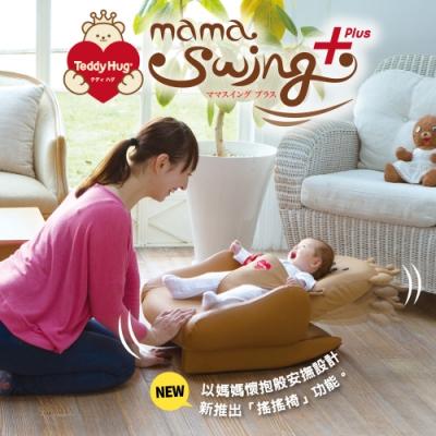 日本People-Teddy hug四段折疊沙發搖搖床椅(1年保固)(耐重70kg)