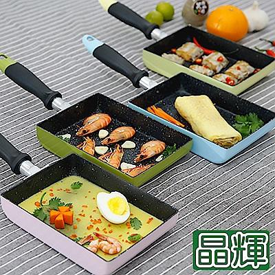 晶輝鍋具 玉子燒方形厚蛋燒蛋卷不黏平底鍋麥飯石煎鍋