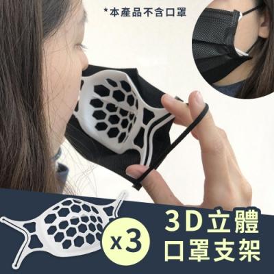 透氣舒適配戴 3D立體口罩矽膠支架 (3入組)