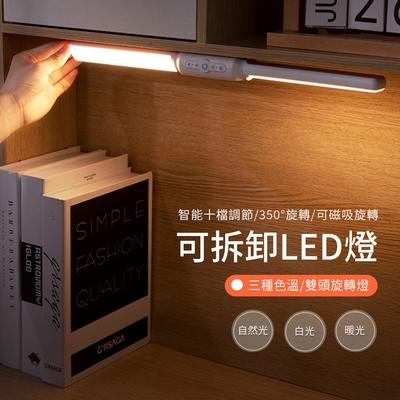 LED智能磁吸護眼檯燈 多功能雙燈頭 學生學習桌面辦公專用 充插兩用 臥室床頭燈