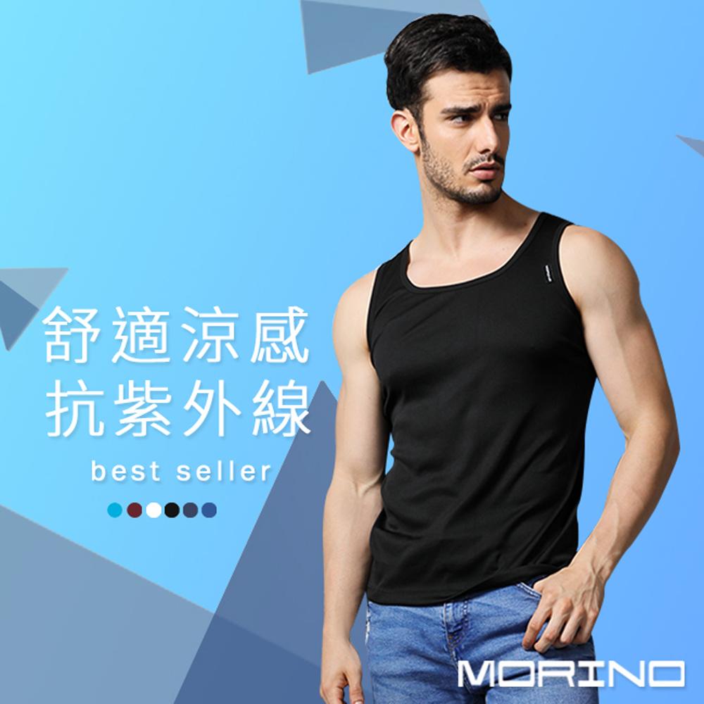 (超值3件組)吸汗速乾U領涼感背心 MORINO摩力諾 男內衣