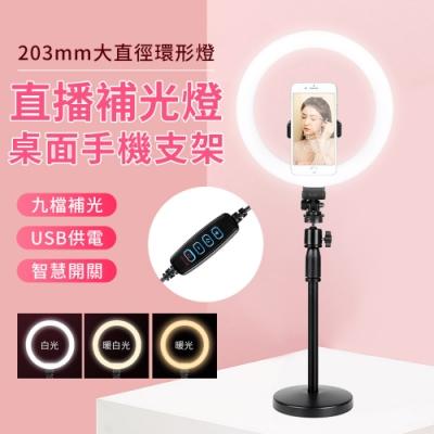 ANTIAN 美顏補光燈手機支架 LED大光圈環形燈 網紅直播自拍手機架 柔光三色無極調光