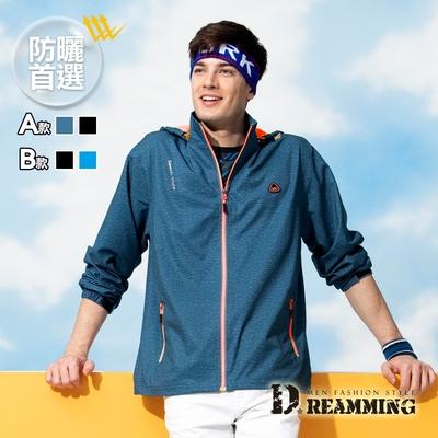 【時時樂限定】Dreamming 機能款輕薄反光運動防曬連帽外套-共二款