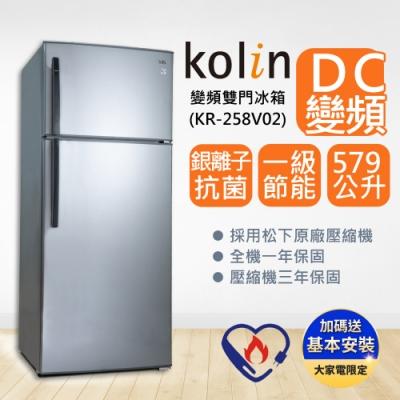 【Kolin 歌林】579L 變頻雙門電冰箱 KR-258V02 (送基本安裝/拆箱定位+舊機回收)