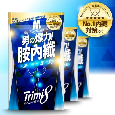Trimi8胺內纖-男 (66粒/包;3入組)