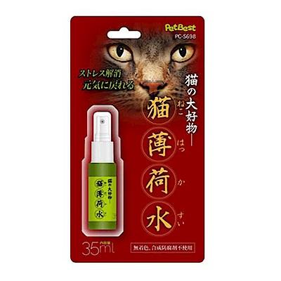 【PetBest】貓的大好物-貓薄荷噴劑 35mlX2入