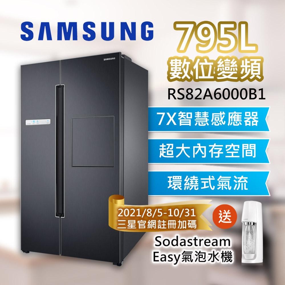 【結帳再95折】SAMSUNG三星 795L Homebar 美式對開 數位變頻電冰箱 RS82A6000B1/TW 幻夜黑