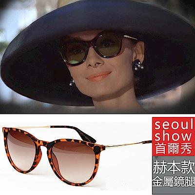 seoul show首爾秀 赫本復古小貓眼太陽眼鏡UV400墨鏡 F1306