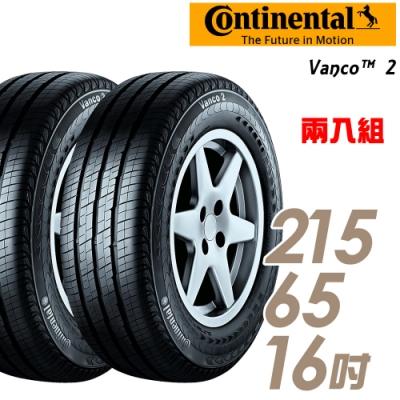【馬牌】Vanco 2 經濟舒適輪胎_二入組_215/65/16(VANCO2 VAN2)