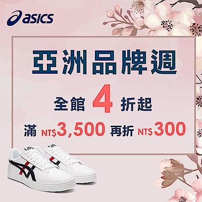 【ASICS】亞洲時尚週全館商品4折起 滿3500再折300!