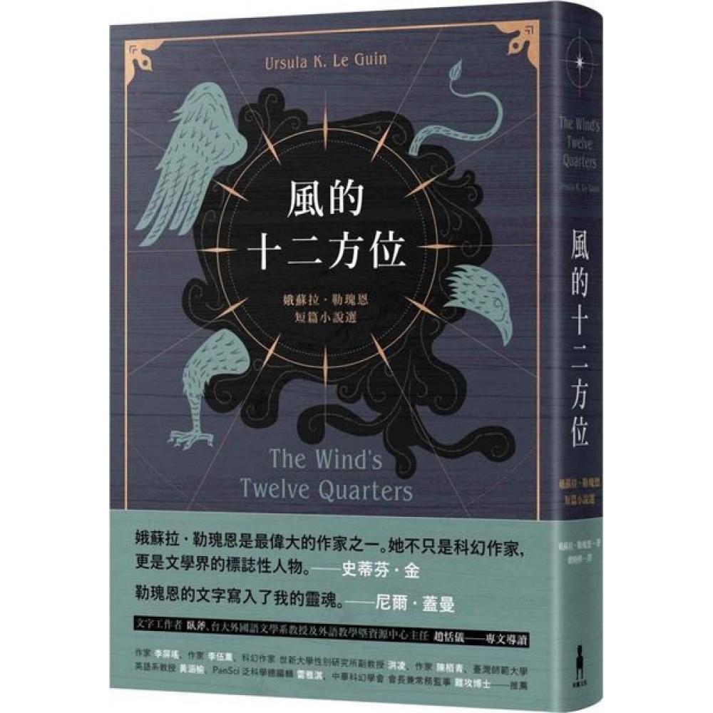 風的十二方位:娥蘇拉.勒瑰恩短篇小說選