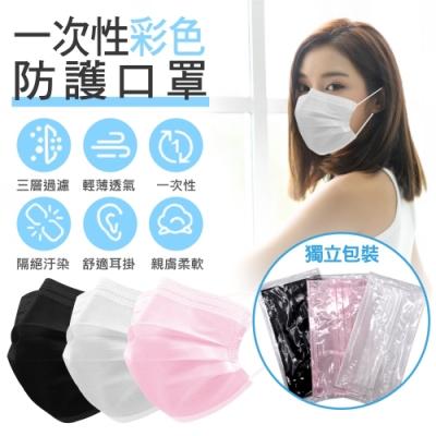 拋棄式成人口罩 純色系列 獨立封裝(50入/包)