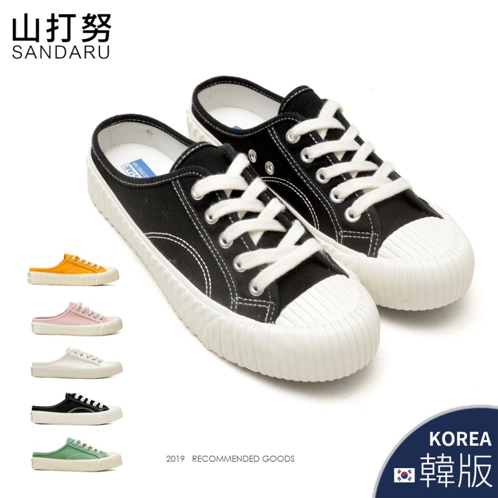 山打努SANDARU-餅乾鞋 穆勒鞋 韓版帆布鞋休閒鞋拖鞋
