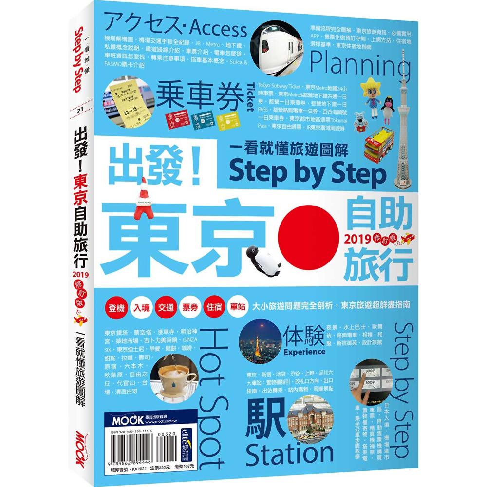 出發!東京自助旅行2019:一看就懂旅遊圖解StepbyStep