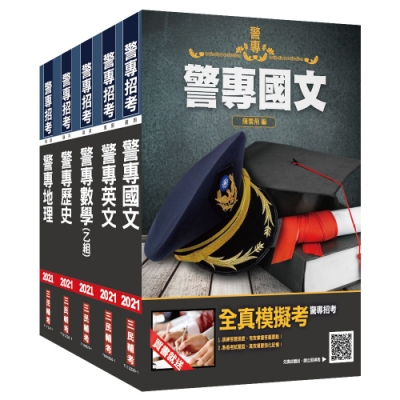 2021警專入學考[乙組][行政警察科]套書(贈警專英文必背單字1000)(S151Z20-1)