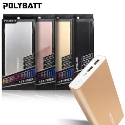 POLYBATT台灣製25000高質感鋁合金認證行動電源