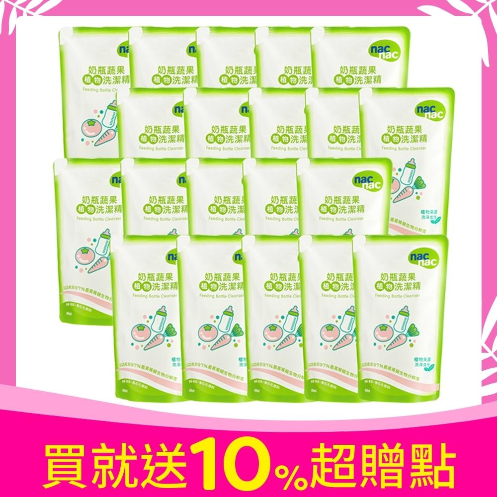 (買就送10%超贈點)【箱購】nac nac 奶瓶蔬果洗潔精 600ml 2包入(10組)