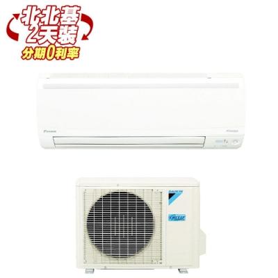 DAIKIN大金 大關5-7坪變頻分離式冷暖冷氣RXV41SVLT/FTXV41SVLT