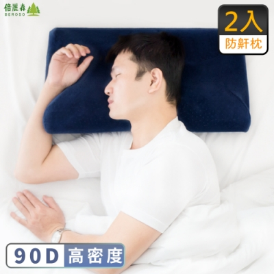 枕頭/4D記憶枕 防鼾枕【Beroso倍麗森】天鵝絨4D蝶形記憶枕-2入組(14cm中高枕 側睡枕)