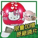 【S-MAO】正版卡通授權 愛心Kitty 兒童安全帽 3/4半罩 (安全帽│機車 E1)