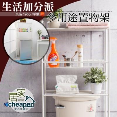 【居家cheaper】多用途置物架-籃網(贈PP板1片)馬桶架/小冰箱架