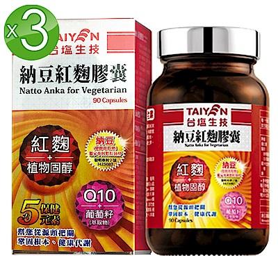 台塩生技納豆紅麴膠囊3入組(90顆/瓶)