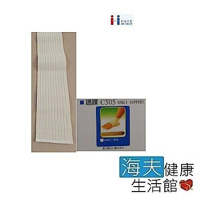 海夫 好家 台灣製 彈性繃帶 關節 護踝 雙包裝(C505)