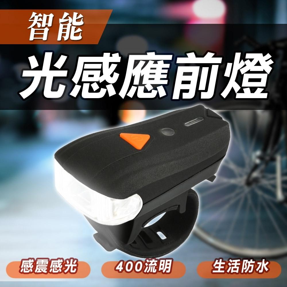 USB充電智能光感應自行單車照明車頭燈.快拆式防水高流明多段自動調節亮度自行車燈前燈警示燈