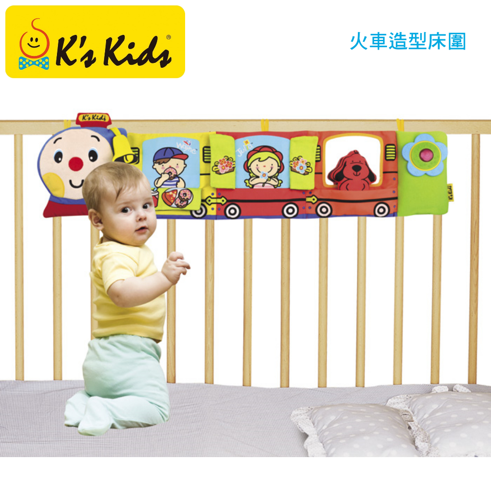 美國K s Kids奇智奇思 火車造型床圍 @ Y!購物