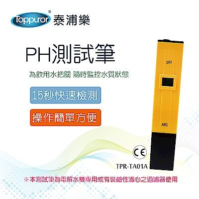【Toppuror 泰浦樂】PH酸鹼測試筆(TPR-TA01A)