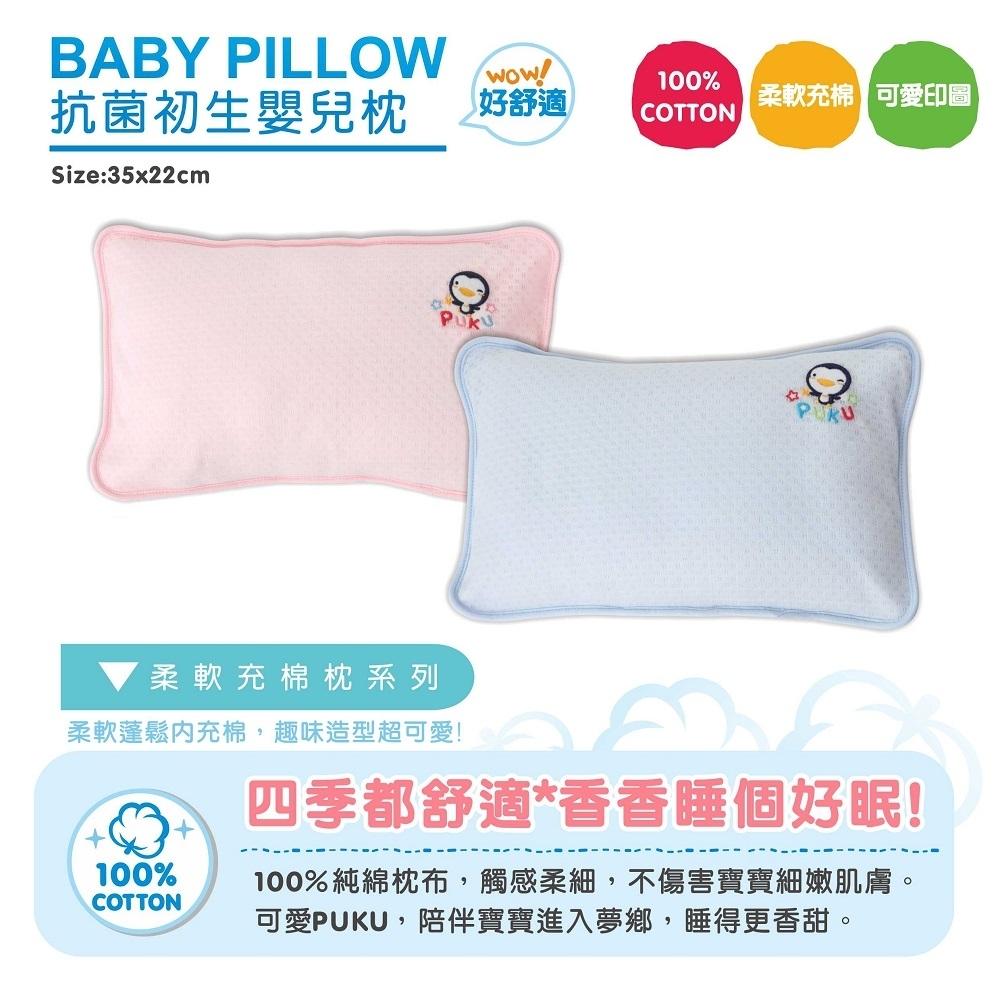 【PUKU】抗菌初生嬰兒枕