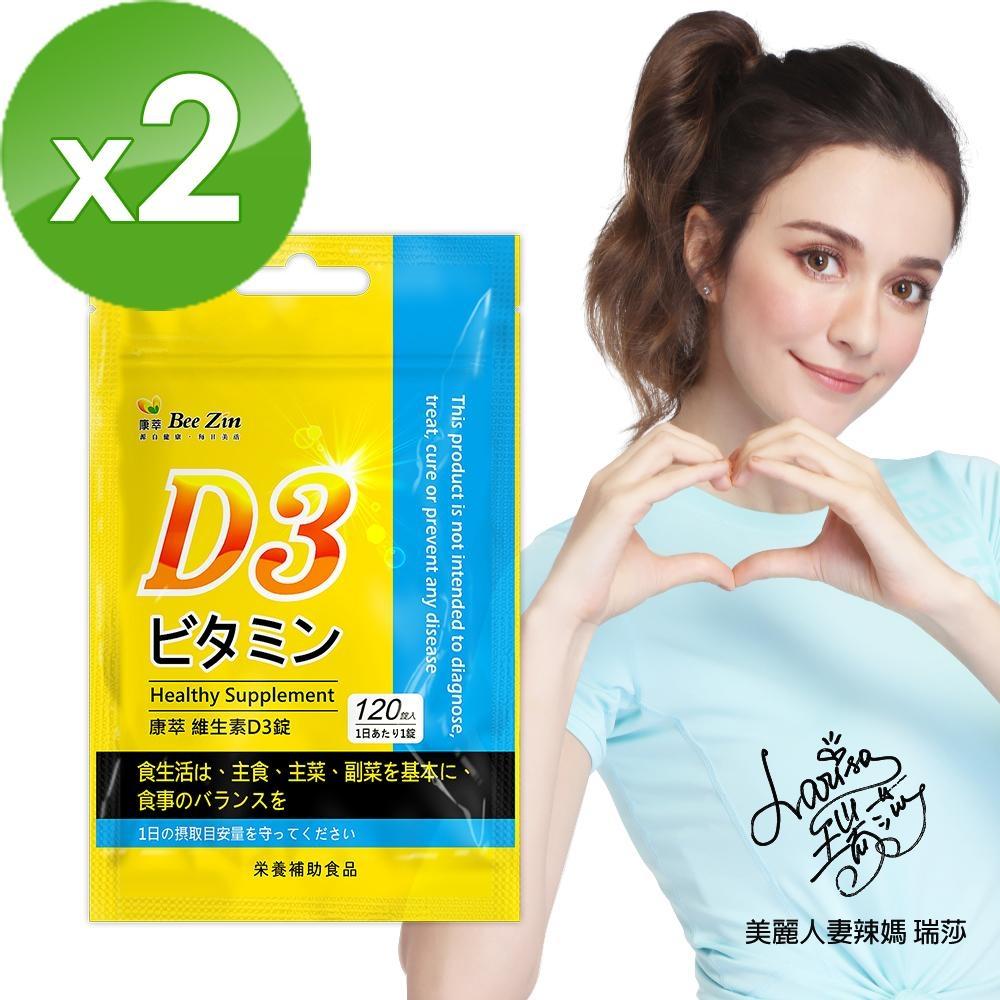 【BeeZin康萃】瑞莎代言維生素D3錠x2 (120錠/袋)