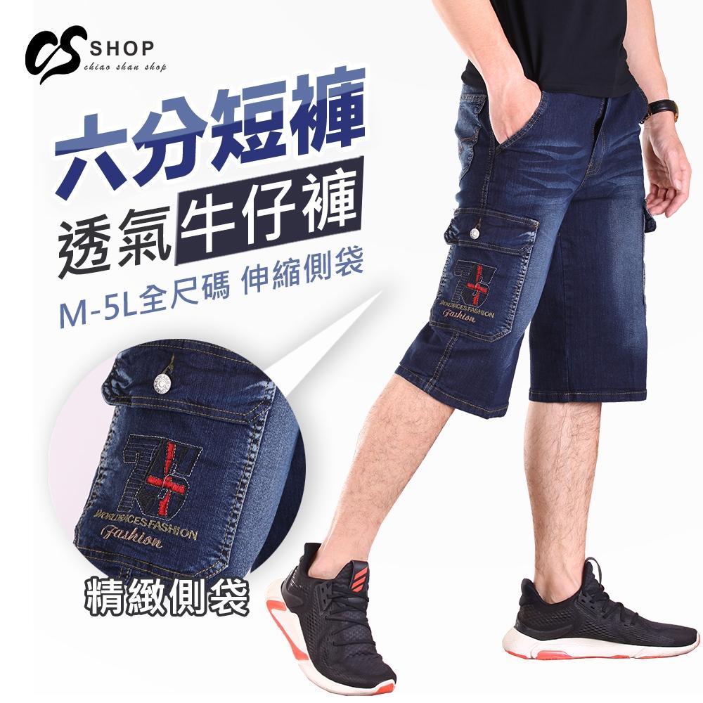 CS衣舖 造型電繡耐磨透氣多口袋牛仔六分褲工作短褲 (丹寧)