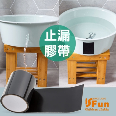 iSFun 居家修繕 止漏防水密封強力補丁膠帶(150x10cm)
