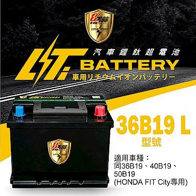 日本KOTSURU-8馬赫鋰鈦汽車啟動電瓶 36B19 L / 26Ah