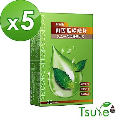 領券再折 日濢Tsuie 窈窕山苦瓜綠纖籽Plus加強版(30顆/盒)x5盒