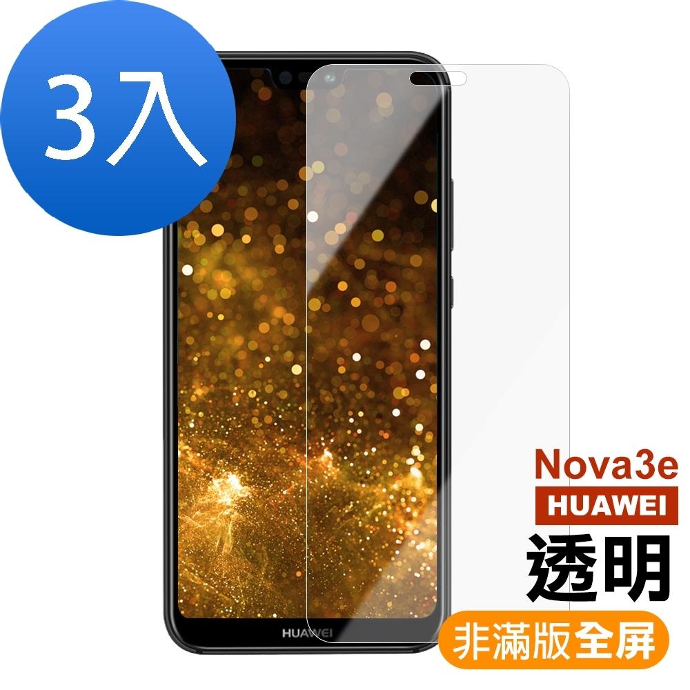 華為 nova3e 透明 9H鋼化玻璃膜 手機螢幕保護貼-超值3入組