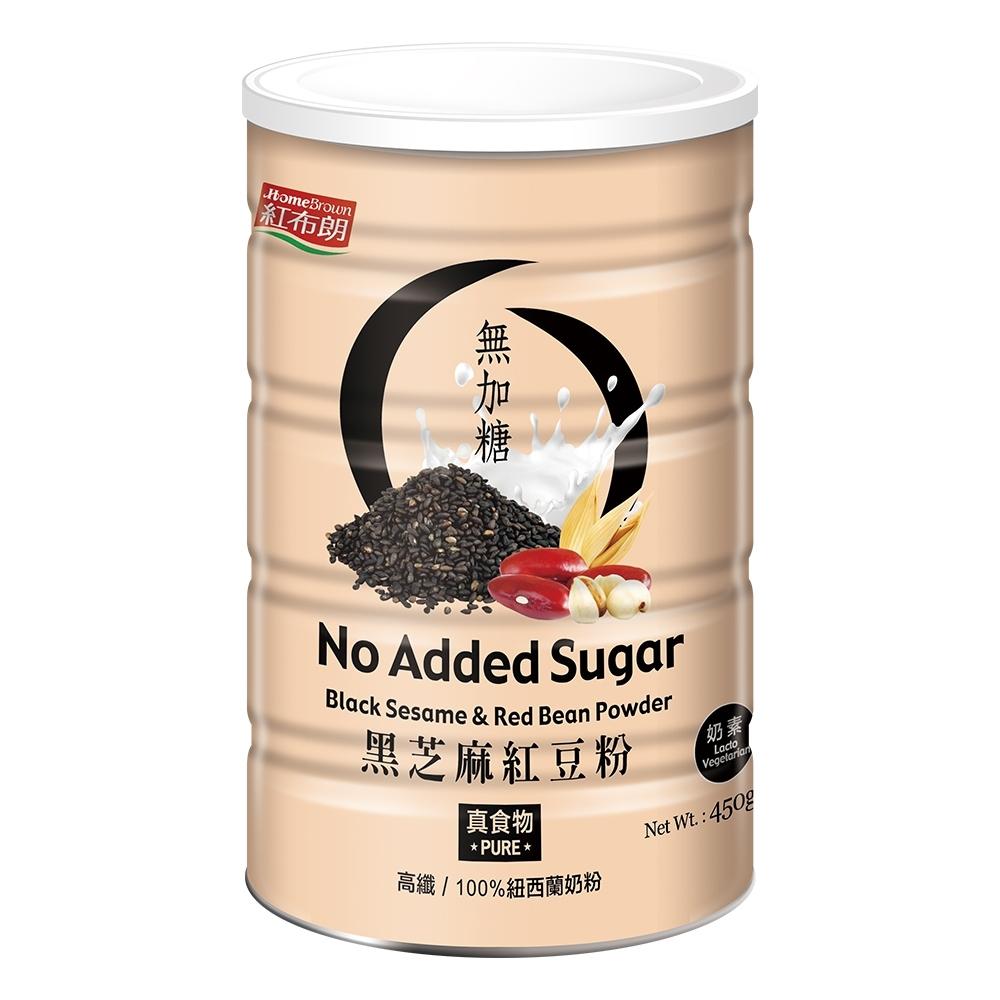 (滿額888)紅布朗 黑芝麻紅豆粉(450g)