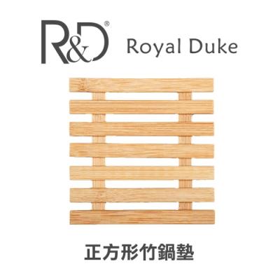 Royal Duke 正方形竹鍋墊 隔熱鍋墊