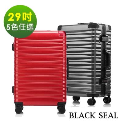 福利品 BLACK SEAL - 29吋獨特磨砂防刮鋁框行李箱