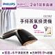 (送星巴克飲料券) Philips 飛利浦 二合一手持式蒸汽掛燙機 GC362 (黑金) product thumbnail 2