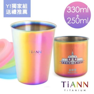 TiANN 鈦安純鈦餐具 幸福極光套組 330ml雙層咖啡杯+250ml雙層品茗杯城市款 (7款任選)