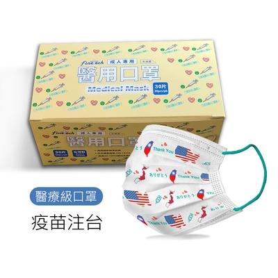 釩泰 醫療口罩(未滅菌) 平面成人口罩-疫苗注台(30片/盒裝)