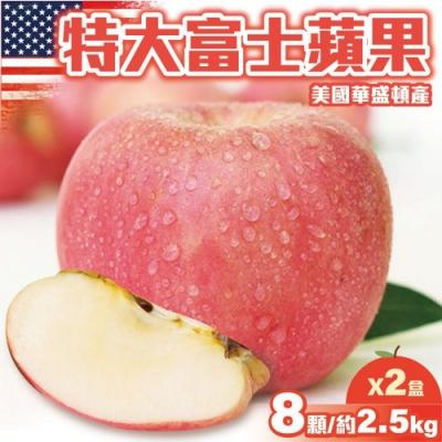 顧三頓-美國華盛頓特大富士蘋果x2盒(每盒8入約2.5Kg±10%)