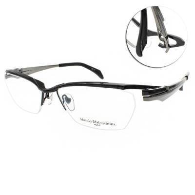 Masaki Matsushima眼鏡 流線酷炫設計款/黑-黑槍#MF1235 C04