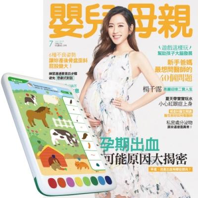 嬰兒與母親(1年12期)+ 青林5G智能學習寶第一輯:啟蒙版 + 進階版 + 強化版