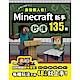 最強懶人包!Minecraft新手秒懂135問 product thumbnail 1