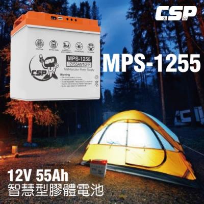 【CSP進煌】MPS1255智慧型膠體電池12V55Ah /非常適合12V電器 太陽能電池